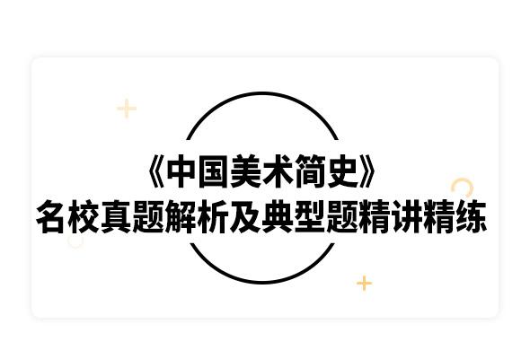 2020考研中央美术学院《中国美术简史》名校真题解析及典型习题精讲精练