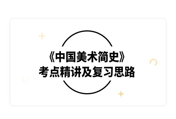2020考研中央美术学院《中国美术简史》考点精讲及复习思路