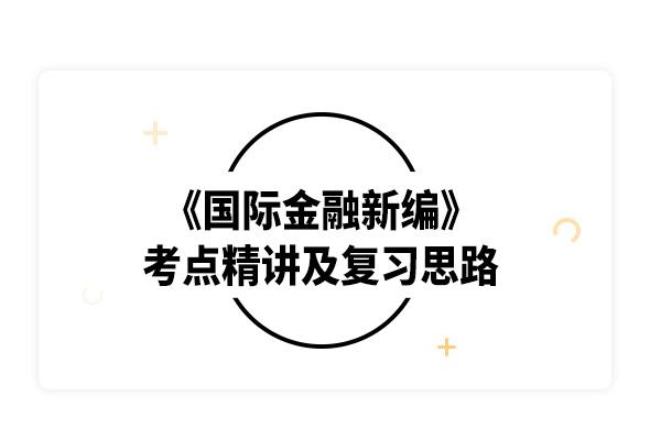 2020考研姜波克《国际金融新编》考点精讲及复习思路