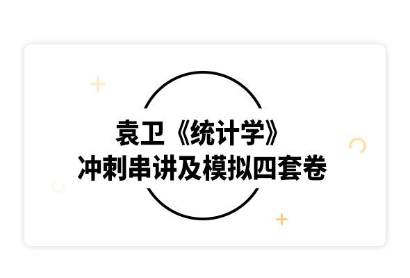 2019考研袁衛《統計學》沖刺串講及模擬四套卷