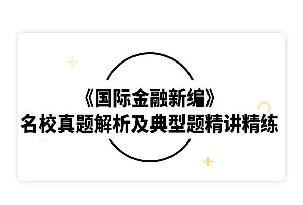 2020考研姜波克《國際金融新編》名校真題解析及典型題精講精練