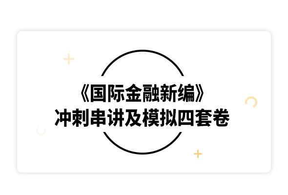 2019考研姜波克《国际金融新编》冲刺串讲及模拟四套卷