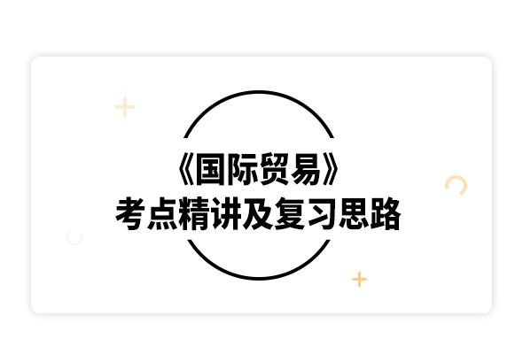 2020考研薛荣久《国际贸易》考点精讲及复习思路