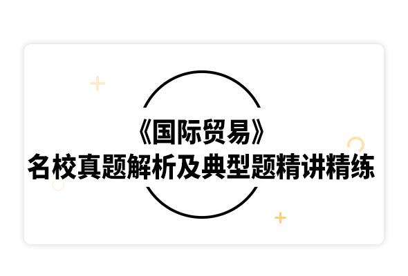 2020考研薛荣久《国际贸易》名校真题解析及典型习题精讲精练