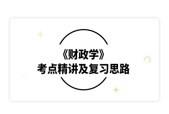 2020考研陈共《财政学》考点精讲及复习思路