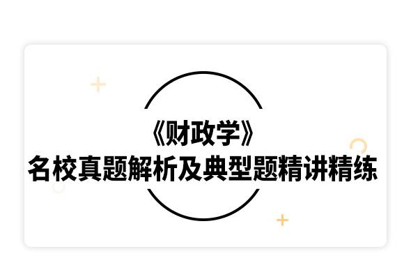 2020考研陈共《财政学》名校真题解析及典型题精讲精练