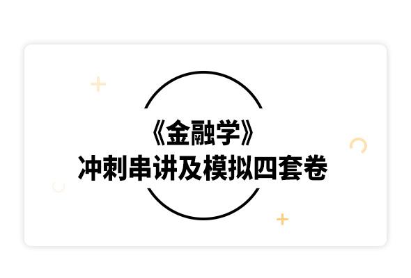 2019考研黃達《金融學》沖刺串講及模擬四套卷