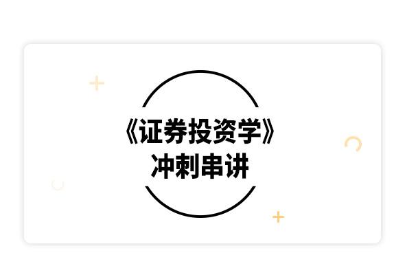 2019考研吴晓求《证券投资学》冲刺串讲