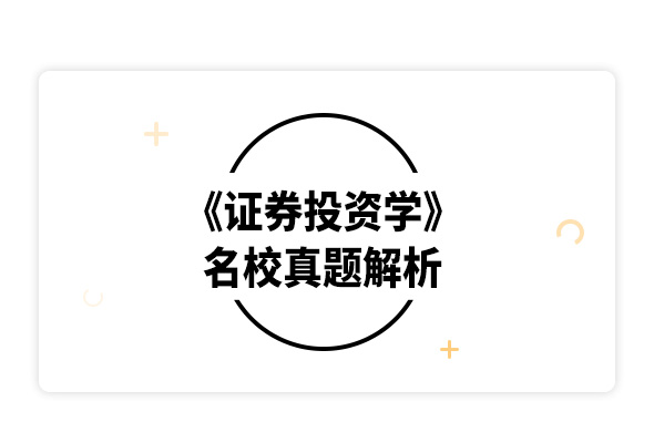 2020考研吴晓求《证券投资学》名校真题解析