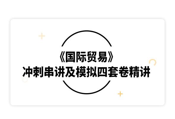 2019考研薛荣久《国际贸易》冲刺串讲及模拟四套卷精讲