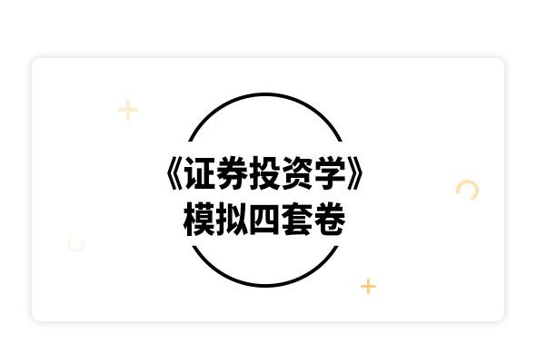 2019考研吴晓求《证券投资学》模拟四套卷