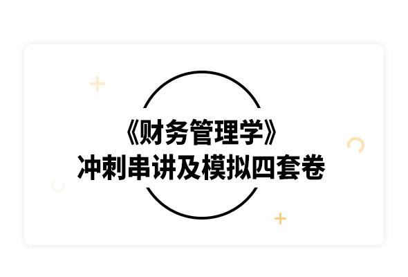 2019考研荊新《財務管理學》沖刺串講及模擬四套卷
