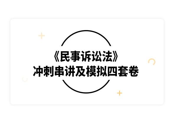 2019考研江伟《民事诉讼法》冲刺串讲及模拟四套卷