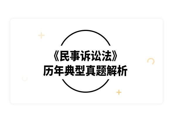 2020考研江伟《民事诉讼法》历年典型真题解析