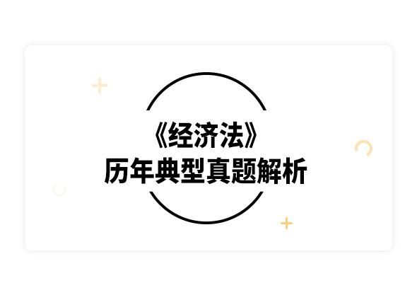 2020考研杨紫烜《经济法》历年典型真题解析