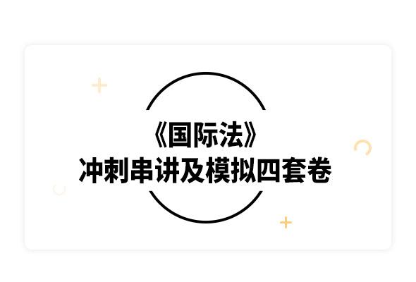 2019考研邵津《国际法》冲刺串讲及模拟四套卷