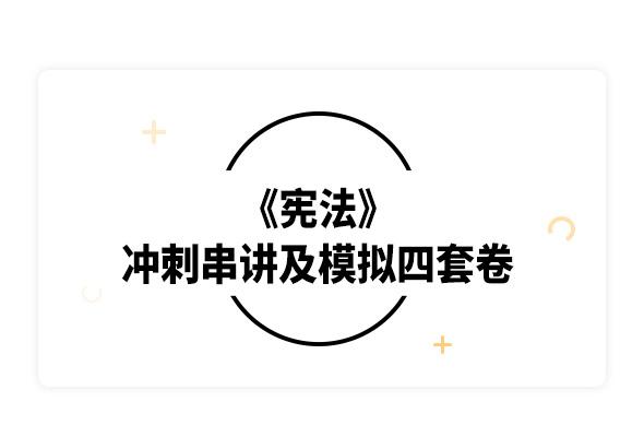 2019考研周叶中《宪法》冲刺串讲及模拟四套卷