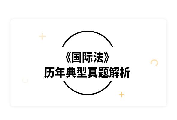 2020考研邵津《国际法》历年典型真题解析