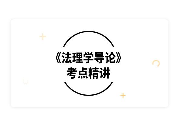 2020考研舒國瀅《法理學導論》考點精講