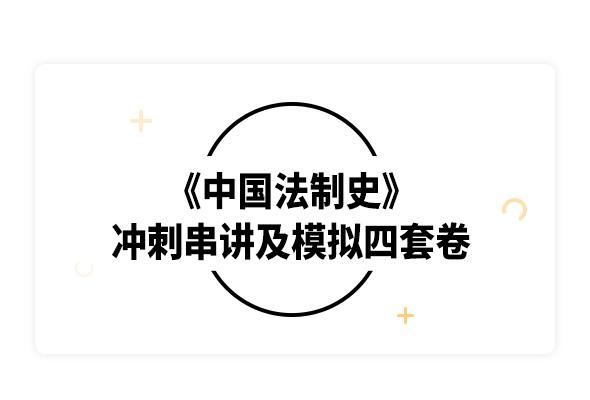 2019考研曾憲義《中國法制史》沖刺串講及模擬四套卷