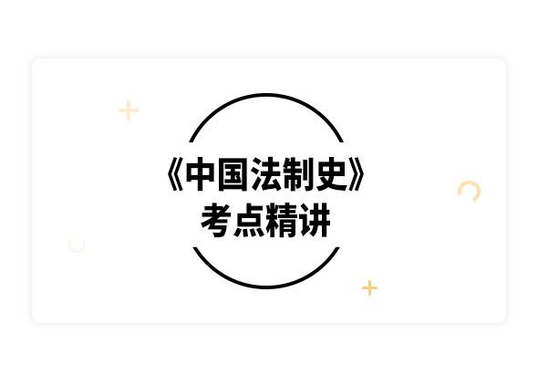 2020考研曾憲義《中國法制史》考點精講