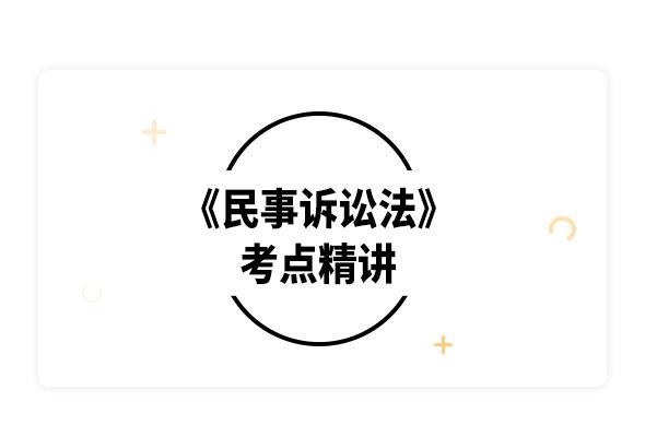 2020考研江伟《民事诉讼法》考点精讲