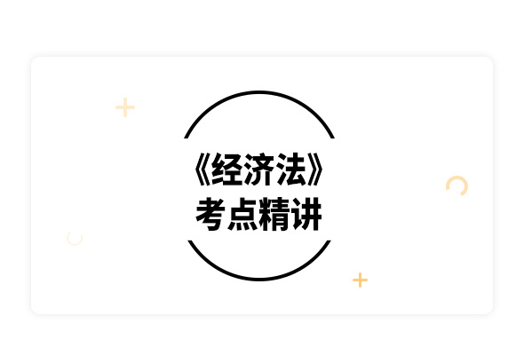 2020考研杨紫烜《经济法》考点精讲