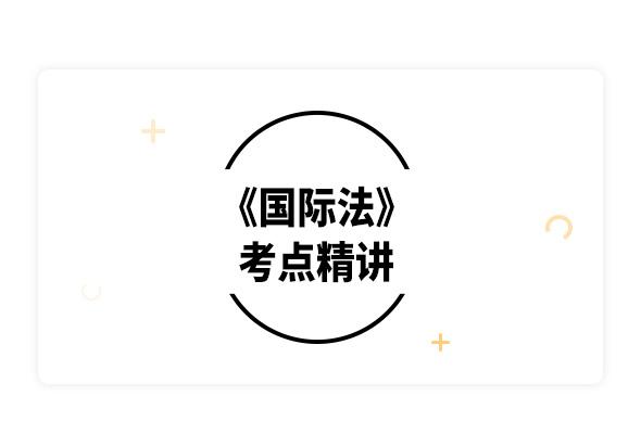 2020考研邵津《国际法》考点精讲