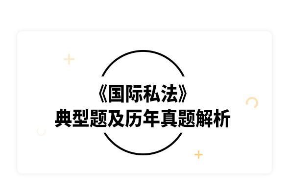 2020考研韩德培《国际私法》典型题及历年真题解析