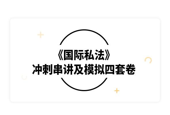 2019考研韩德培《国际私法》冲刺串讲及模拟四套卷