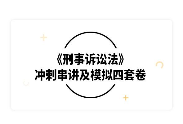 2019考研陈光中《刑事诉讼法》冲刺串讲及模拟四套卷