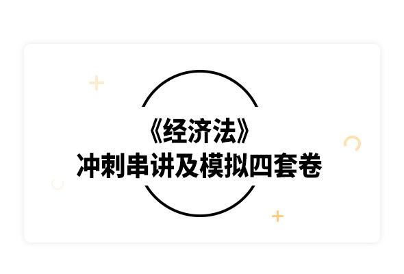 2019考研杨紫烜《经济法》冲刺串讲及模拟四套卷