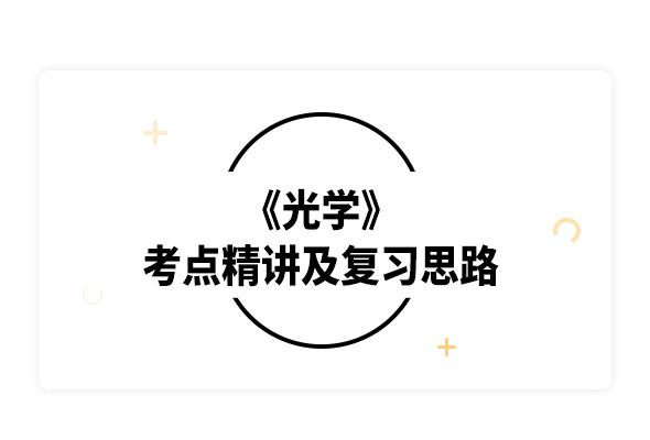 2020考研赵凯华《光学》考点精讲及复习思路