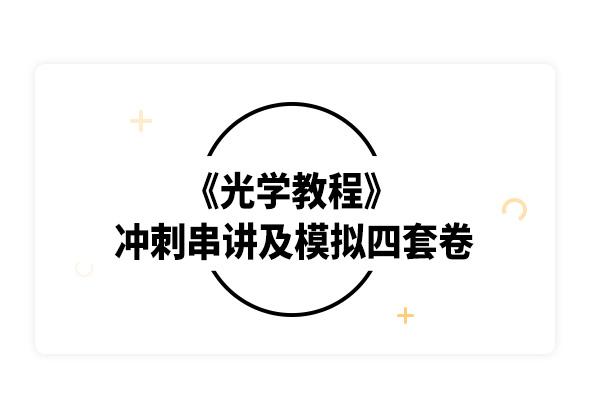 2019考研姚启钧《光学教程》冲刺串讲及模拟四套卷精讲
