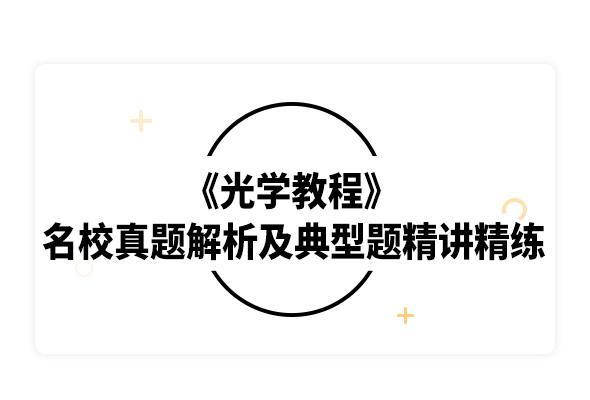 2020考研姚啟鈞《光學教程》名校真題解析及典型題精講精練
