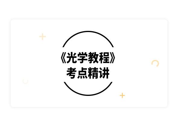 2020考研姚启钧《光学教程》考点精讲