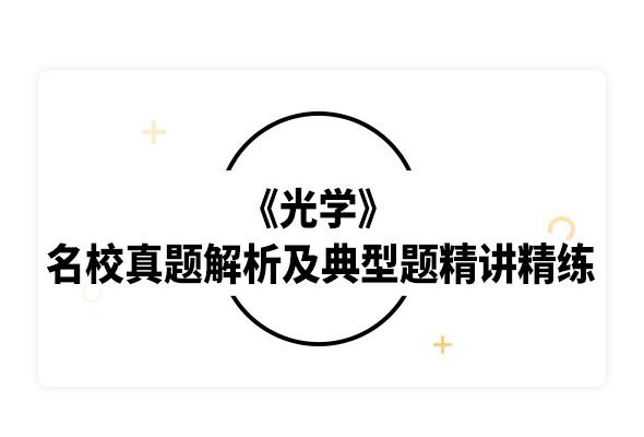 2020考研赵凯华《光学》名校真题解析及典型习题精讲精练