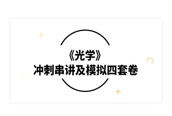 2019考研赵凯华《光学》冲刺串讲及模拟四套卷