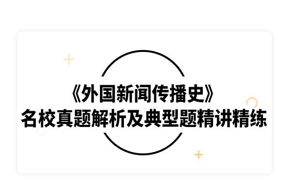 2020考研郑超然《外国新闻传播史》名校真题解析及典型题精讲精练