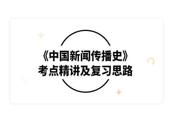 2020考研方汉奇《中国新闻传播史》考点精讲及复习思路