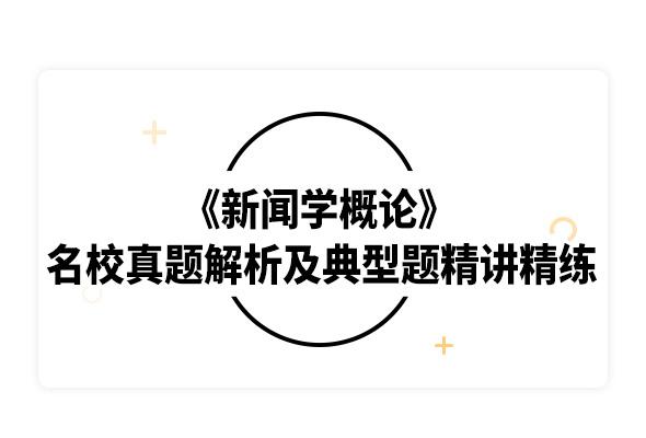 2020考研李良荣《新闻学概论》名校真题解析及典型题精讲精练