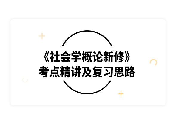 2020考研郑杭生《社会学概论新修》考点精讲及复习思路