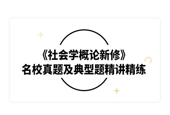 2020考研郑杭生《社会学概论新修》名校真题及典型题精讲精练