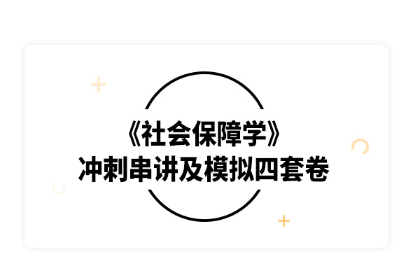 2019考研鄭功成《社會保障學》沖刺串講及模擬四套卷