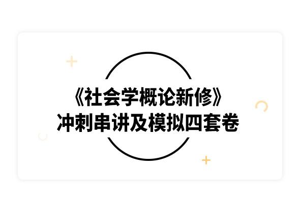 2019考研郑杭生《社会学概论新修》冲刺串讲及模拟四套卷