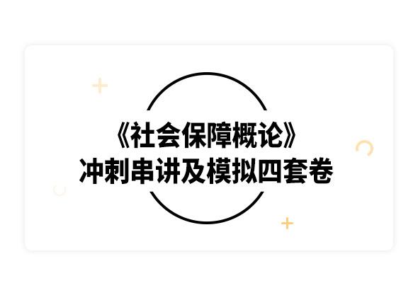 2019考研孫光德《社會保障概論》沖刺串講及模擬四套卷
