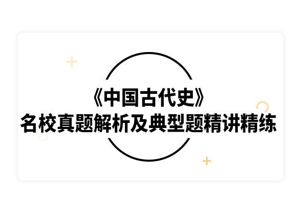 2020考研朱紹侯《中國古代史》名校真題解析及典型題精講精練