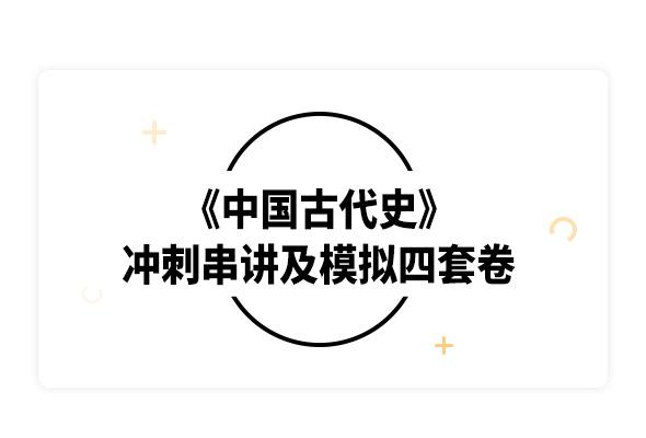 2019考研朱紹侯《中國古代史》沖刺串講及模擬四套卷