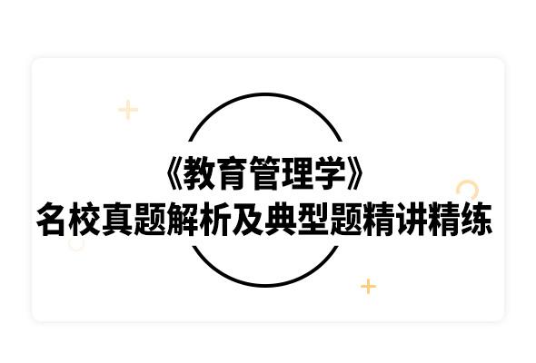 2020考研陳孝彬《教育管理學》名校真題解析及典型題精講精練