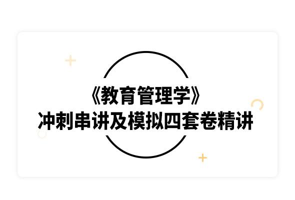 2019考研陳孝彬《教育管理學》沖刺串講及模擬四套卷精講
